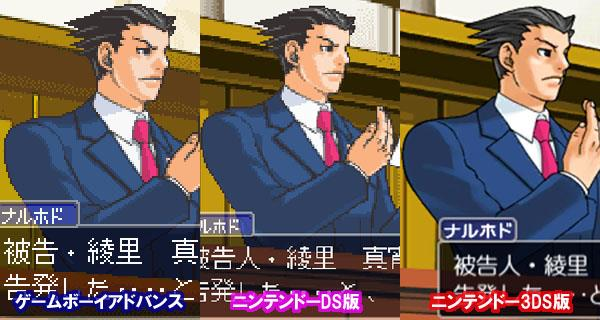 Phoenix Wright Ace Attorney Trilogy img003
